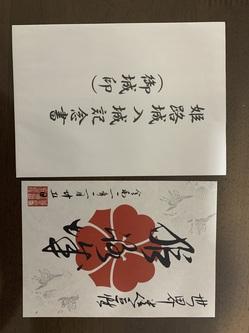 姫路城5.jpegのサムネール画像